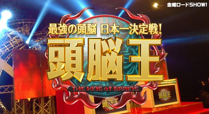 頭脳王2020今夜決定 日本一頭が良いのは誰だ 金曜ロードショー 2020年2月14日タイトル