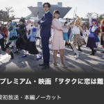映画ヲタクに恋は難しい動画無料フル<土曜プレミアム地上波初>はこちら!
