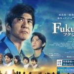映画福島Fukushima50動画無料視聴フル<Youtube/デイリーモーション/海賊版>はこちら!