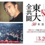 映画三島由紀夫VS東大全共闘50年目の真実動画無料フル<Youtube/デイリーモーション/海賊版>はこちら!