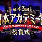 第44回日本アカデミー賞授賞式放送2021動画無料視聴見逃し配信はこちら!
