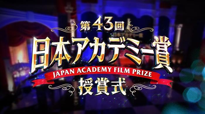 第43回日本アカデミー賞授賞式 2020年3月6日タイトル