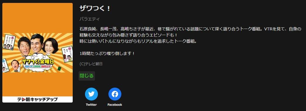 ザワつく!金曜日3時間SP AbemaTV