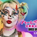 ハーレイ・クインの華麗なる覚醒 BIRDS OF PREY 映画動画無料フル<Youtube/デイリーモーション/海賊版>はこちら!」