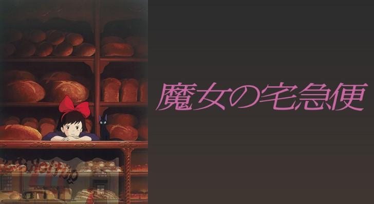 魔女の宅急便 金曜ロードショー 2020年3月27日タイトル