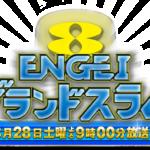 ENGEIグランドスラム【土曜プレミアム】動画無料視聴見逃し配信はこちら!