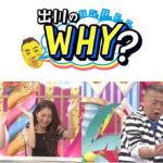 出川のWHYの無料動画【マッチングアプリおすすめランキング2020最新】はこちら!