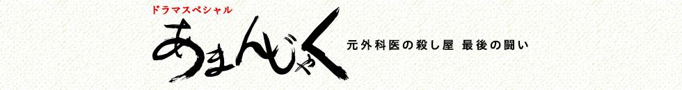あまんじゃく 元外科医の殺し屋 最後の闘い 2020年3月30日タイトル