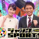 ジャンクSPORTS ニッポンを明るくするぞSP動画無料見逃し配信再放送はこちら!