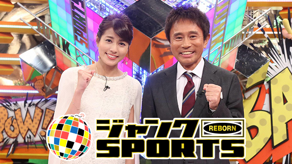 ジャンクSPORTSスーパースターが大集結!!ニッポンを明るくするぞSP 2020年3月29日タイトル