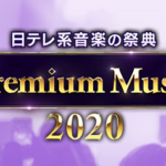 プレミアムミュージック2020過去~最新動画無料視聴見逃し配信再放送まとめはこちら!
