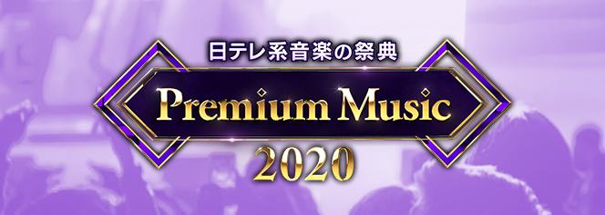 Premium Music 2020年3月25日タイトル