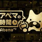 アベマの時間動画フル無料視聴見逃し配信アベマTVはこちら!
