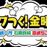 ザワつく金曜日 3時間SP過去~最新放送動画無料視聴見逃し配信<アベマTV>はこちら!