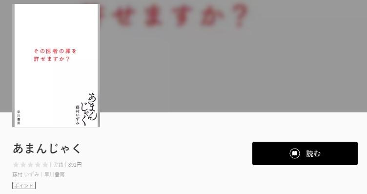 あまんじゃくUNEXT