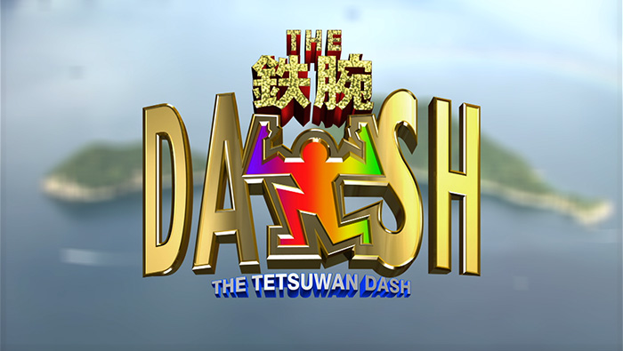 ザ!鉄腕!DASH!!3時間SP 2020年3月29日タイトル