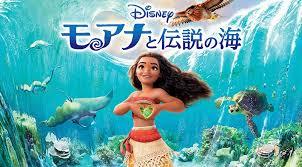 モアナと伝説の海 2020年3月22日 タイトル