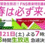 FNS音楽特別番組2020動画無料視聴フル見逃し配信<春は必ず来る>はこちら!