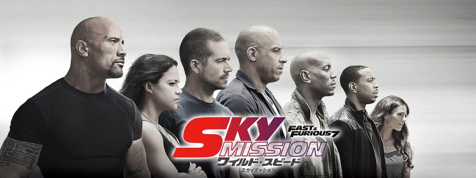 ワイルドスピード SKY MISSION 土曜プレミアム 2020年4月25日タイトル