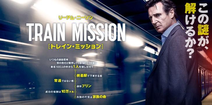 トレイン・ミッション 土曜プレミアム 2020年4月11日タイトル