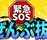 緊急SOS!池の水ぜんぶ抜く大作戦3時間半SP 2020年4月12日タイトル