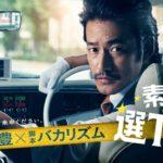素敵な選TAXI 1話~最終回ドラマ画全話フル無料視聴見逃し配信再放送はこちら!