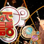 1周回って知らない話SP動画フル無料視聴見逃し配信再放送はこちら!