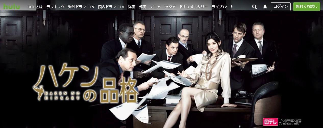 春子の物語ハケンの品格2007特別編Hulu