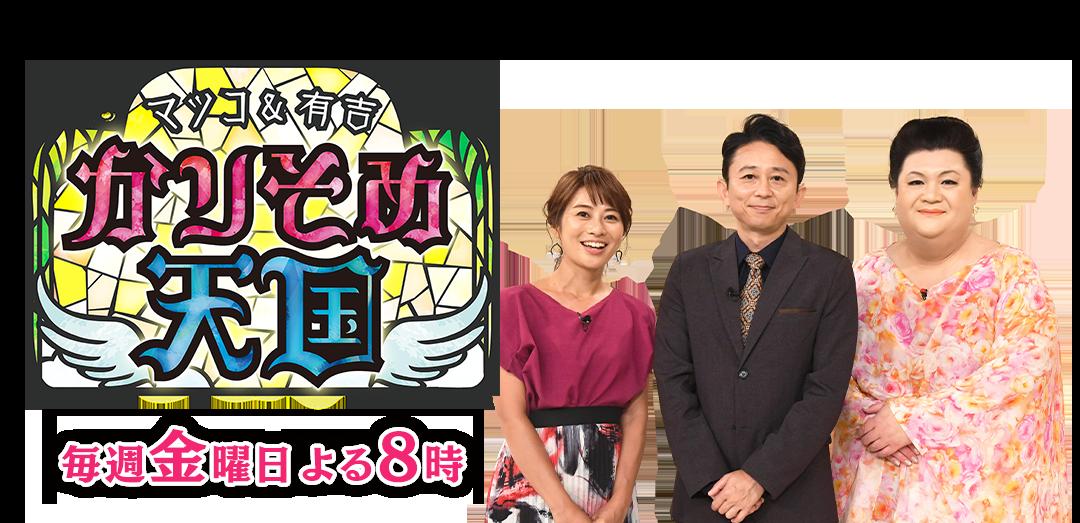 マツコ&有吉 かりそめ天国2時間SP 2020年4月10日タイトル