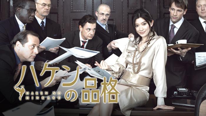 春子の物語 ハケンの品格2007特別編 第一夜 2020年4月15日タイトル