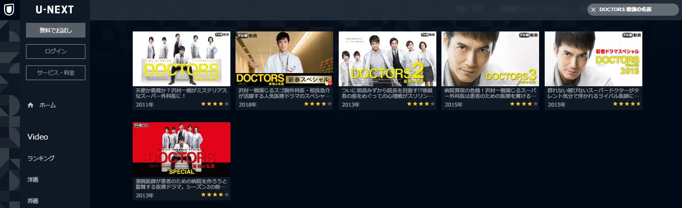 DOCTORS 最強の名医(ドラマSP)UNEXT