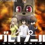 グレイプニル1話~最終回アニメ動画全話フル視聴見逃し配信再放送はこちら!