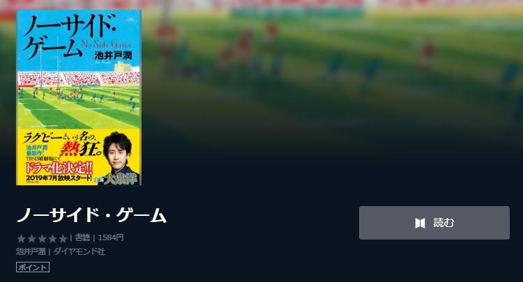 ノーサイドゲームUNEXT原作