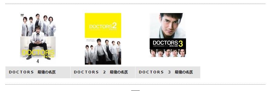 DOCTORS 最強の名医(ドラマSP)TSUTAYAディスカス