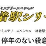 森村誠一ミステリーSP終着駅シリーズ37停年のない殺意動画フル見逃し配信再放送はこちら!