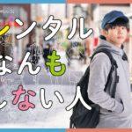 レンタルなんもしない人1話~最終回ドラマ動画全話フル無料視聴見逃し配信再放送はこちら!