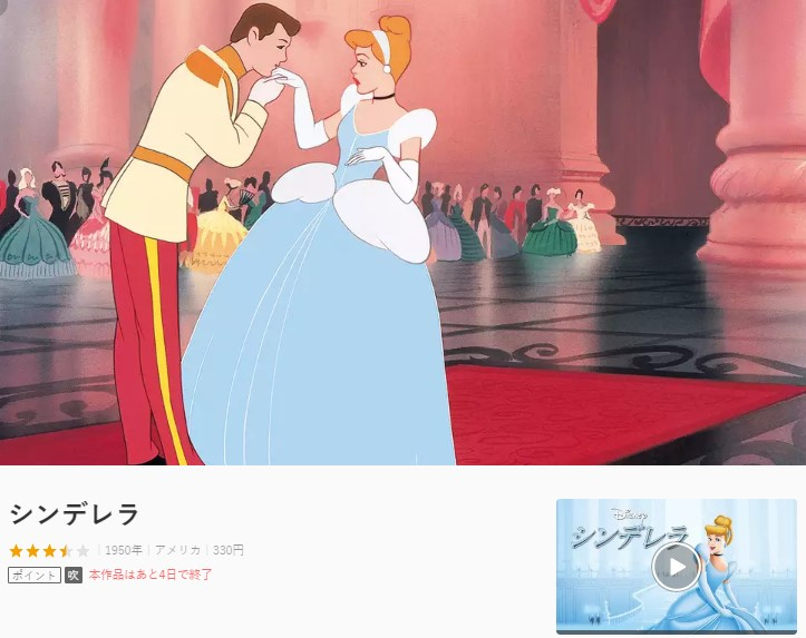 シンデレラアニメUNEXT