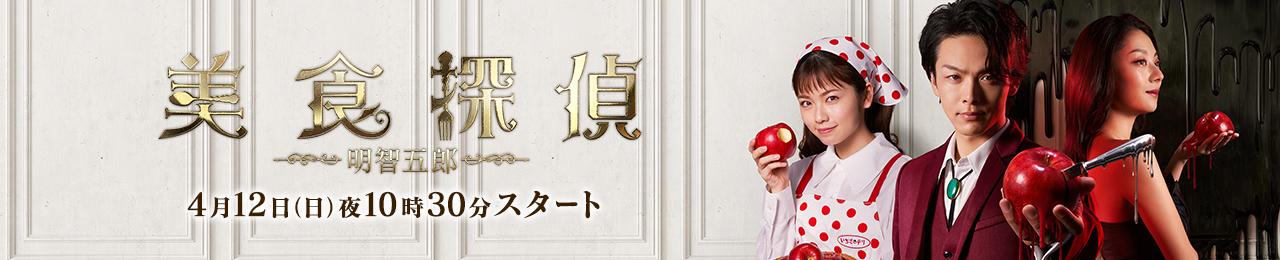 美食探偵 明智五郎1話 2020年4月12日タイトル
