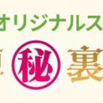 美食探偵秘裏メニューHuluオリジナル動画1話~最終回無料視聴見逃し配信まとめはこちら!