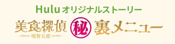 美食探偵秘裏メニュー1話 2020年4月12日タイトル