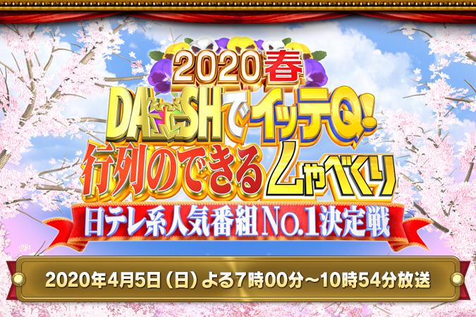 2020春 DASHでイッテQ!行列のできるしゃべくり 2020年4月5日タイトル