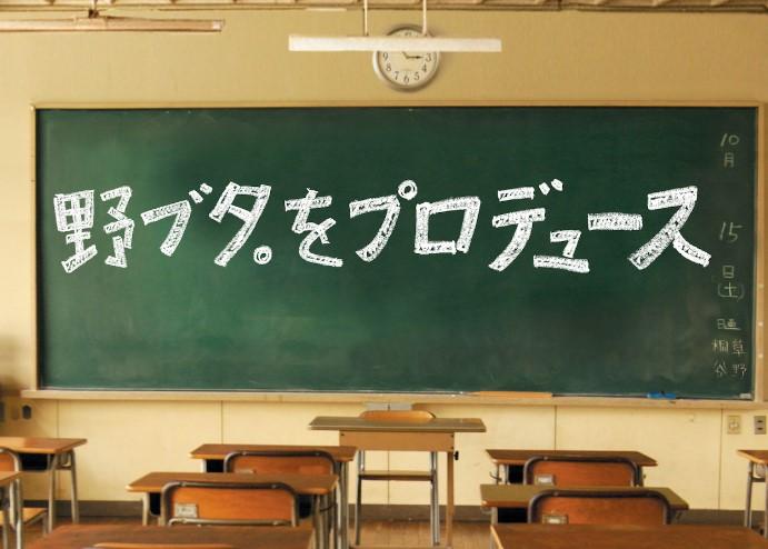 プロデュース を 山田 裕貴 野 ブタ