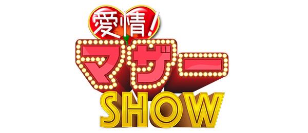 愛情!マザーSHOW 2020年4月11日タイトル