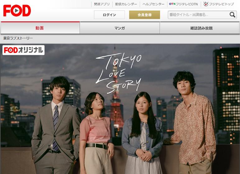 東京ラブストーリーFOD