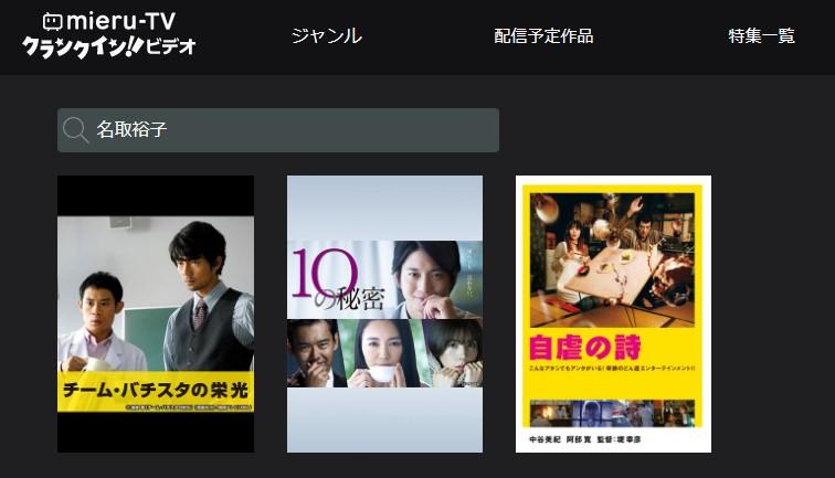 名取裕子mieruTV