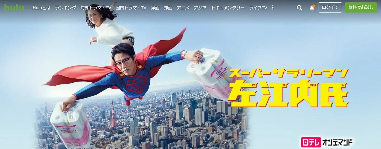 スーパーサラリーマン左江内氏Hulu