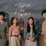 東京ラブストーリードラマ動画1話~最終回地上波TV無料見逃し配信まとめはこちら!