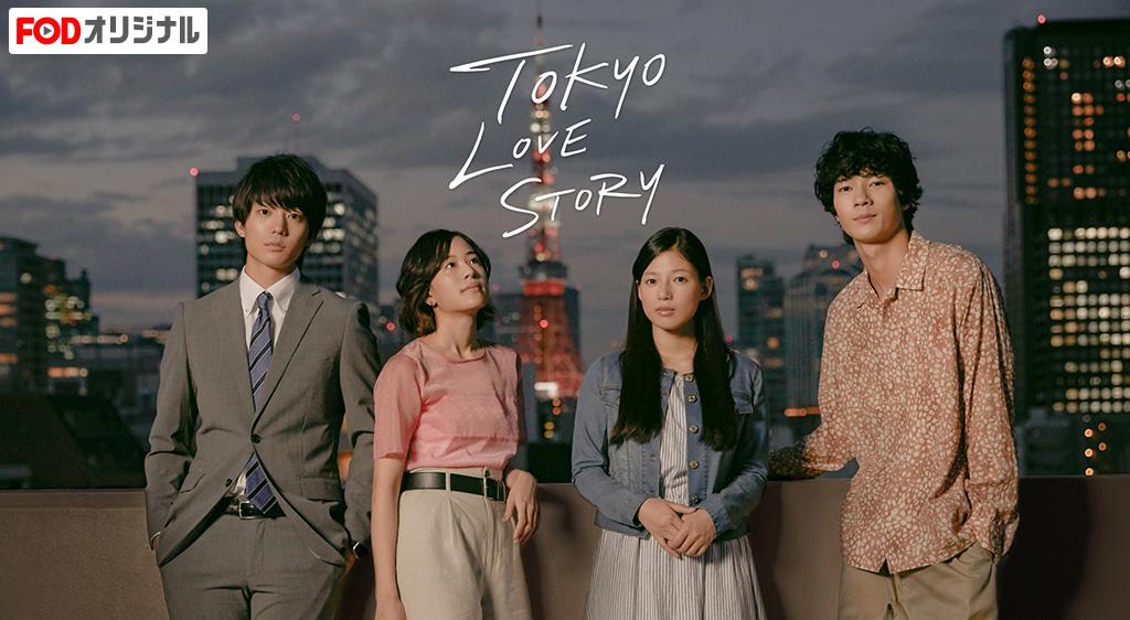 FODドラマ 東京ラブストーリー1話 2020年4月29日タイトル