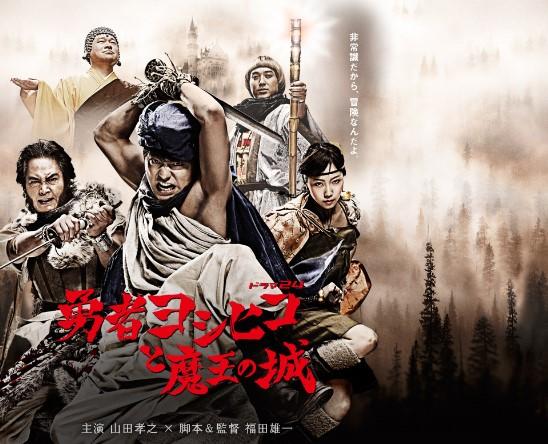 勇者ヨシヒコと魔王の城 傑作選 1話 2020年5月22日タイトル