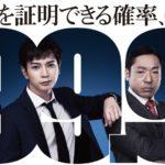 99.9刑事専門弁護士シーズン1特別編&ドラマ全話動画再放送無料見逃し配信フルはこちら!